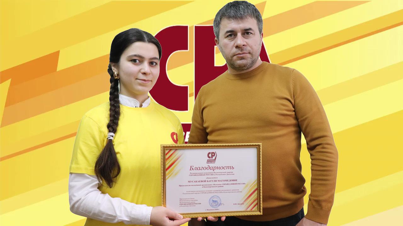 Дагестанское отделение партии «Справедливая Россия» отметило активность Батули Мусакаевой из Кизилюртовского района