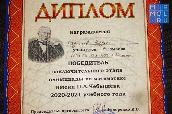 Ученик Центра одаренных детей - обладатель премии им. П.Л. Чебышева