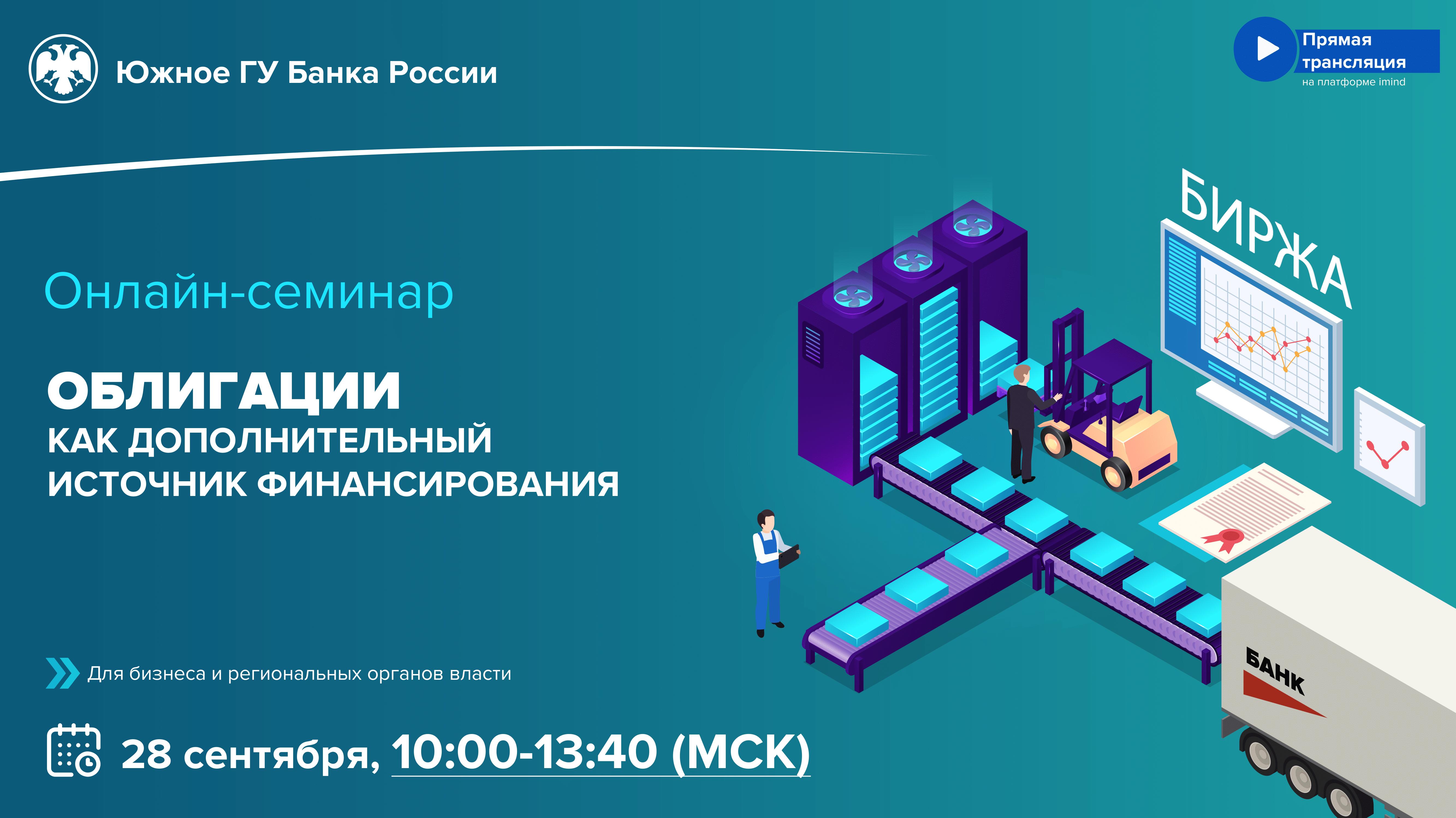 Бизнес Дагестана приглашается на открытый семинар Банка России поработе соблигациями